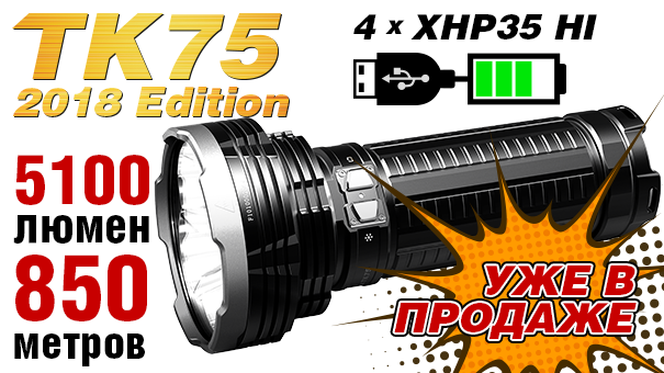 Fenix TK75 2018 Edition coming soon