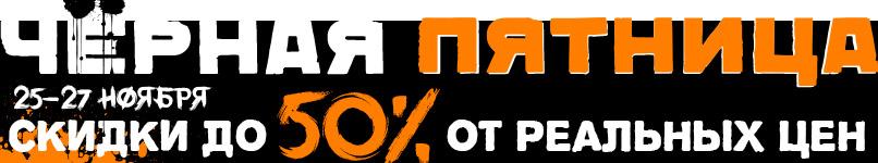 Чёрная пятница 2016 25-27 ноября скидки до 50% от реальных цен