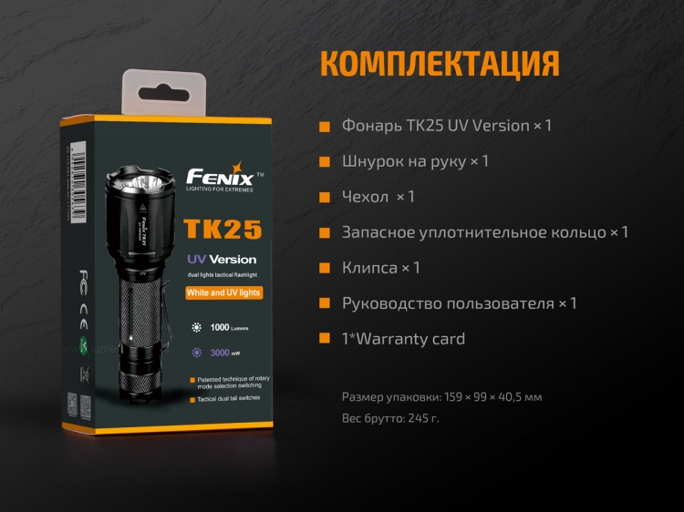 Fenix TK25 UV (XP-G2, 1000 лм, 18650)