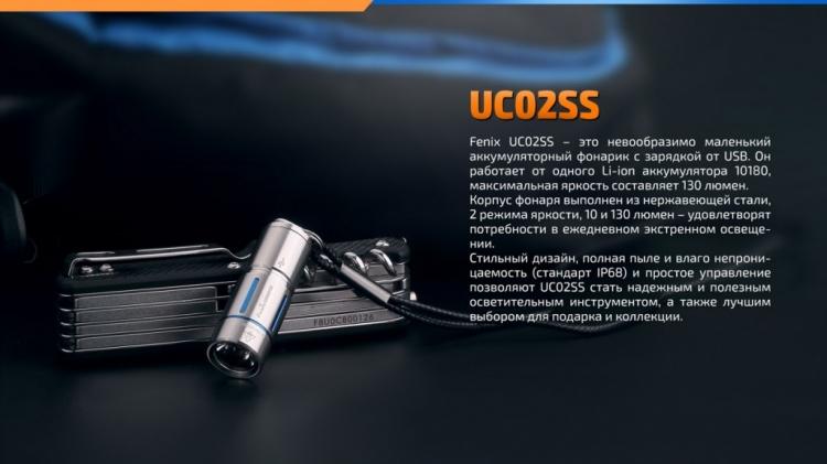 Фонарь Fenix UC02 SS (XP-G2 S2, ANSI 130 lm, 10180)