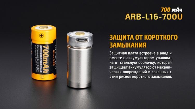 Аккумулятор Fenix ARB-L16-700U (16340) Li-ion 700 mAh