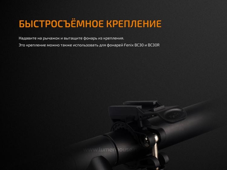 Велофара Fenix BC25R (XP-G3 NW, 600 лм, 2600 мАч)