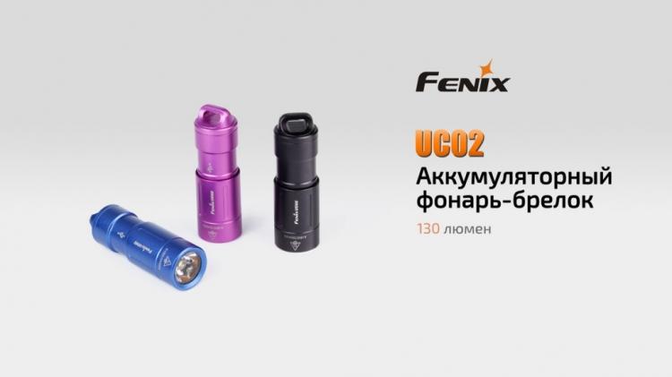 Фонарь Fenix UC02 (XP-G2 S2, ANSI 130 lm, 10180)