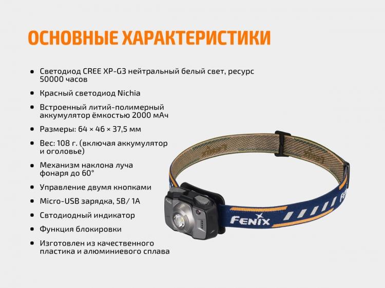 Фонарь Fenix HL32R (XP-G3 S3, ANSI 600 lm, 2000 mAh)