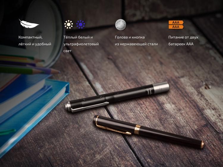Fenix LD05 V2.0 (XQ-E HI, 100 лм, 2хAAA) с УФ 365 нм