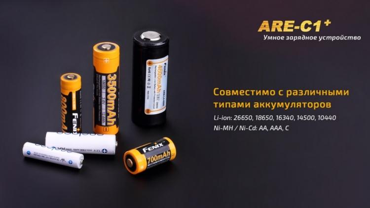 Зарядное устройство Fenix ARE-C1+