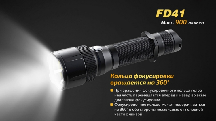 Фонарь Fenix FD41 (XP-L HI, ANSI 900 лм, 18650/CR123A)