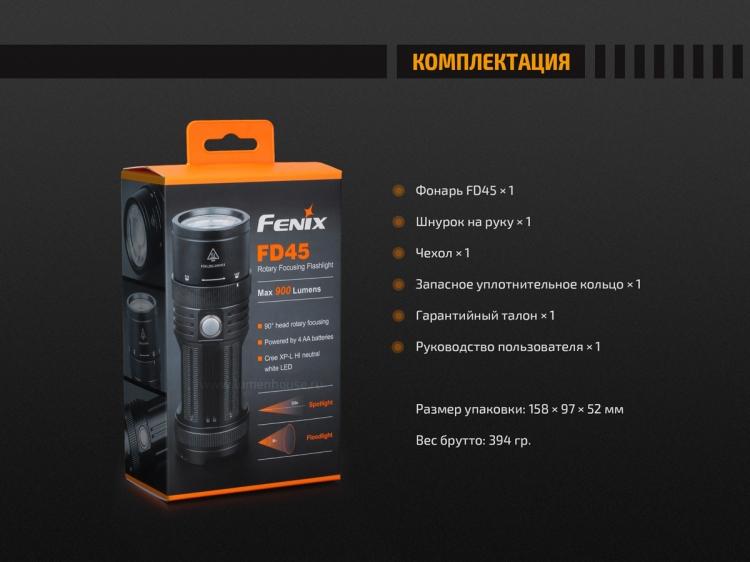 Фонарь Fenix FD45 (XP-L HI, ANSI 900 лм, AA)