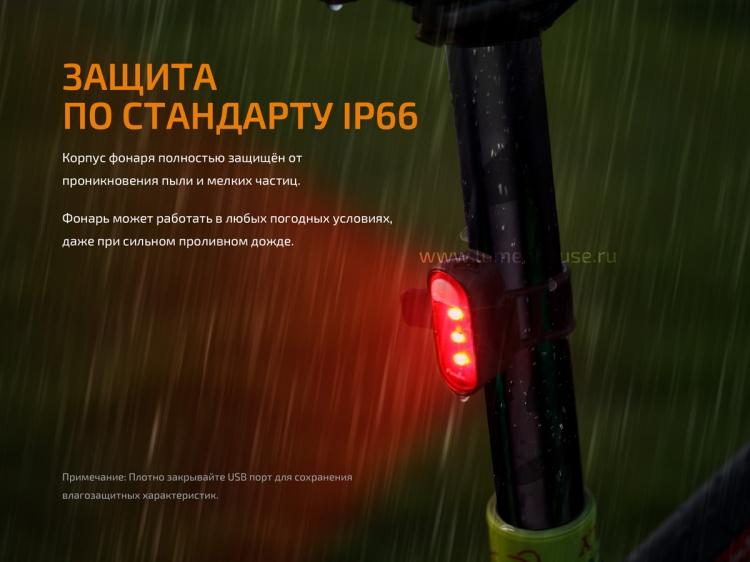 Велофонарь задний Fenix BC05R (10 лм, встроенный Li-Po 240 мАч)