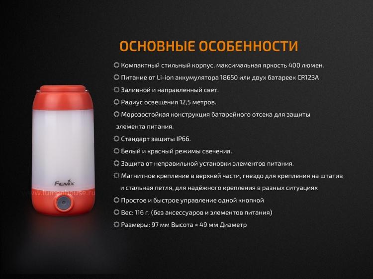 Fenix CL26R (400 лм, 18650/CR123A)