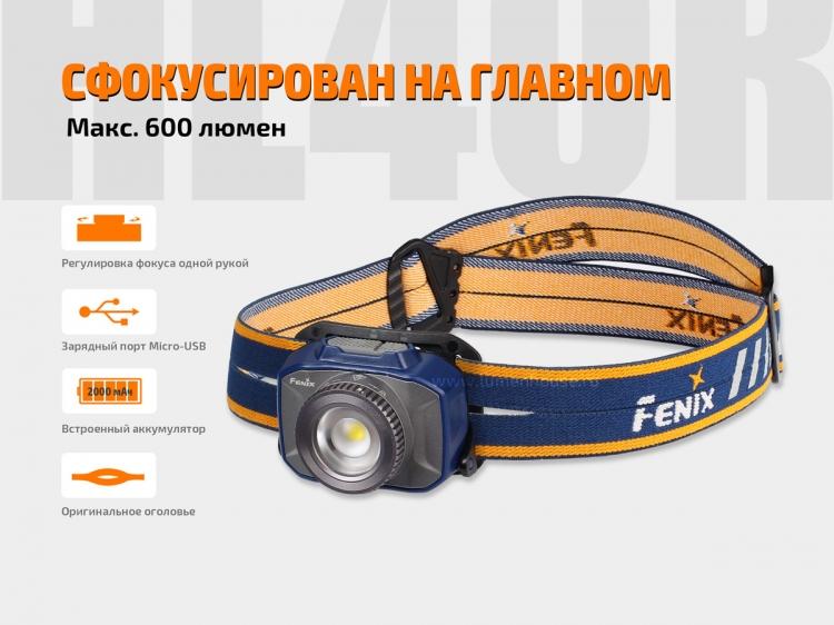Фонарь Fenix HL40R (XP-G3 S4, ANSI 600 lm, 2000 mAh)