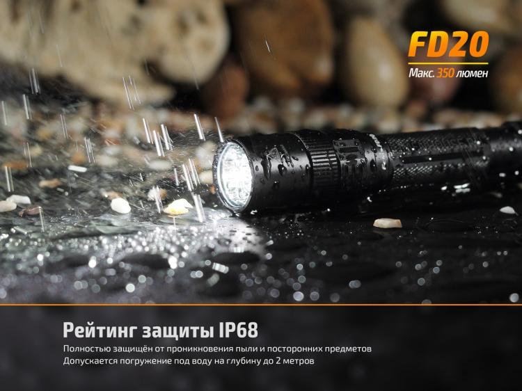 Фонарь Fenix FD20 (XP-G2 S3, ANSI 350 лм, AA)