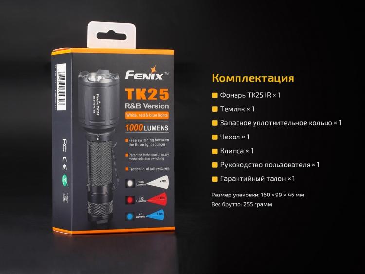 Фонарь Fenix TK25R&B (XP-G2 S3 + XP-E2, 1000 лм, 18650)