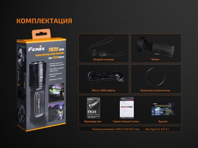 Fenix TK35 2018 (XHP35 HI, ANSI 1300 лм, 18650)