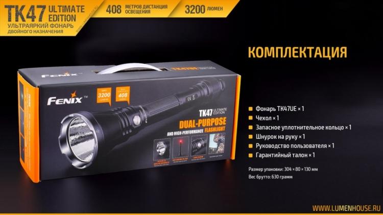Фонарь Fenix TK47UE (XHP70, 3200 лм, 2x18650)