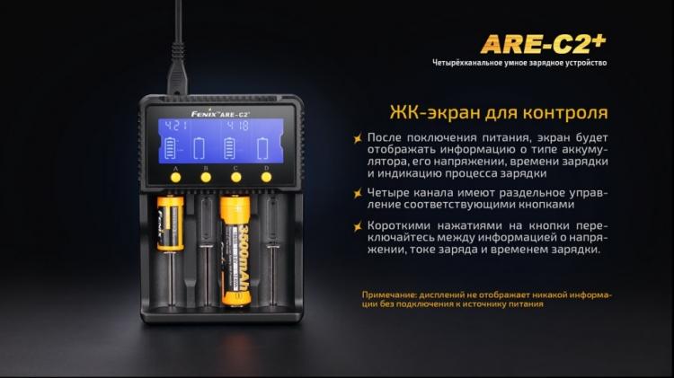 Зарядное устройство Fenix ARE-C2+