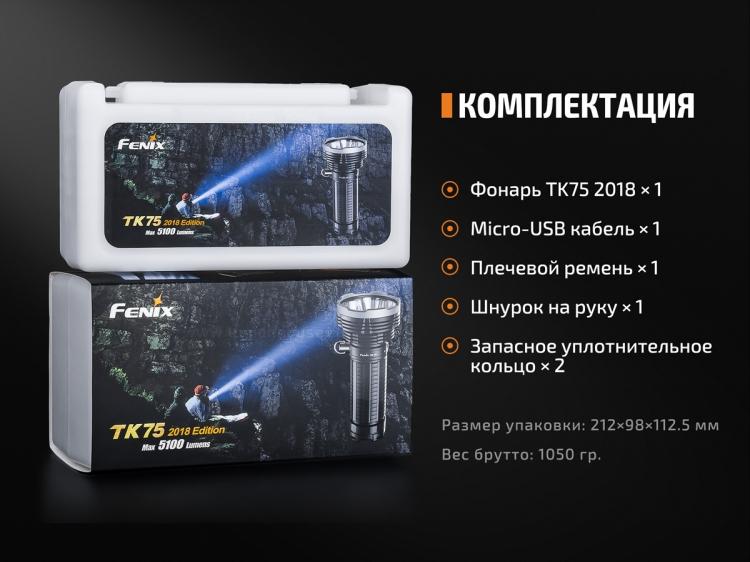 Фонарь Fenix TK75 2018 (4 x XHP35 HI, 5100 lm, 4x18650)