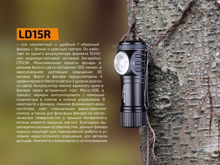 Fenix LD15R (XP-G3, ANSI 500 лм, CR123A/16340)