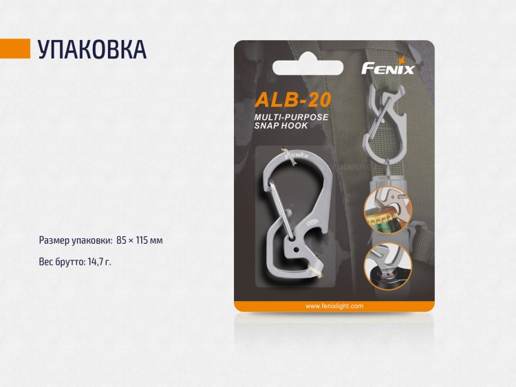Карабин Fenix ALB-20