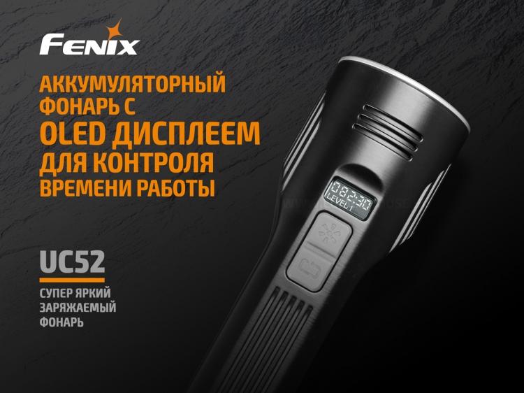 Фонарь Fenix UC52 (XPH70, ANSI 3100 lm, 3500 mAh)