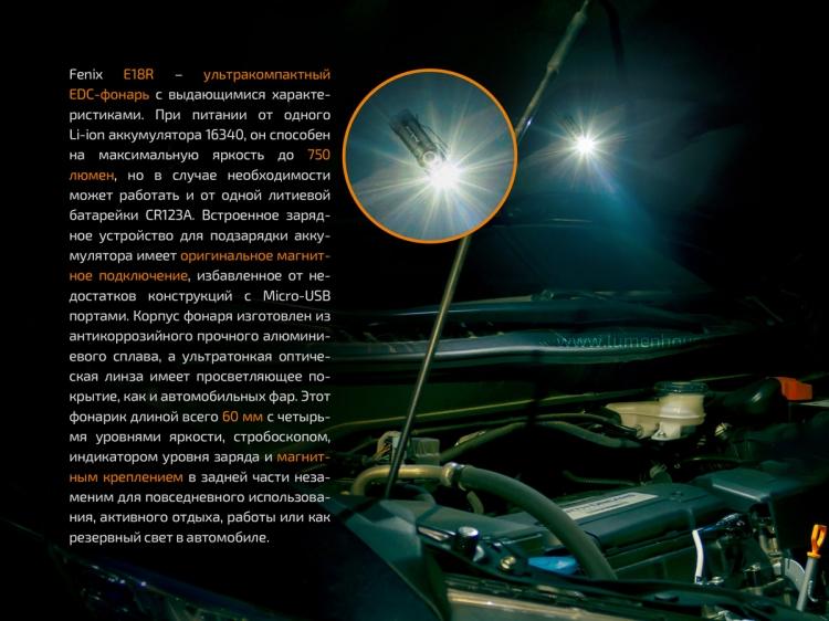 Фонарь Fenix E18R (XP-L HI, ANSI 750 лм, 16340/CR123A)