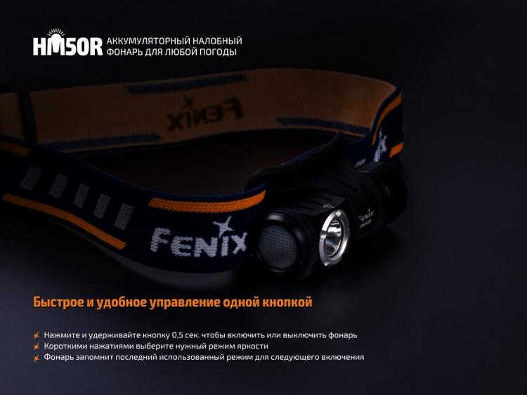 Фонарь Fenix HM50R (XM-L2, ANSI 500 лм, CR123A/16340)