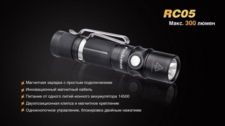 Фонарь Fenix RC05 (XP-G2, ANSI 300 lm, 14500)