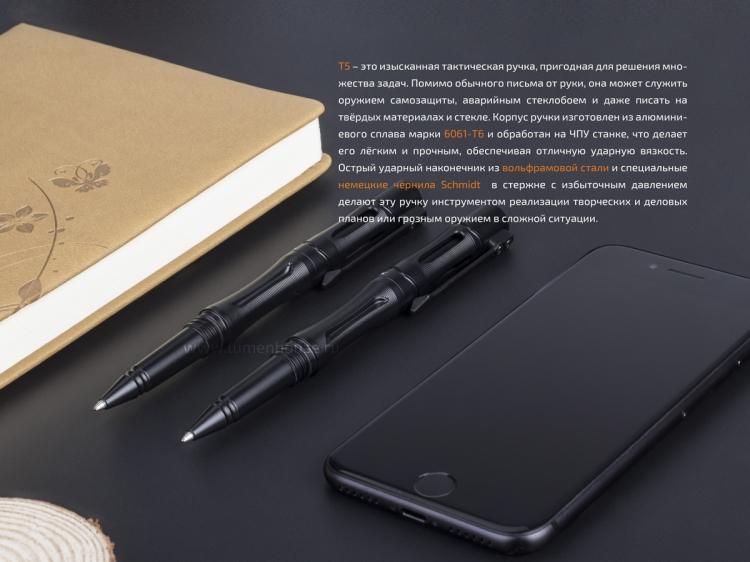 Ручка тактическая Fenix T5