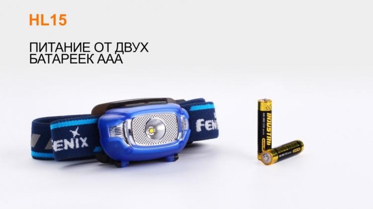 Фонарь Fenix HL15 (XP-G R5, 200 лм, AAA)