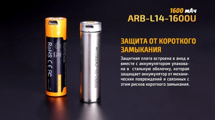 Аккумулятор Fenix ARB-L14-1600U
