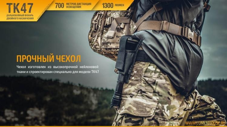 Фонарь Fenix TK47 (XHP35 NW, 1300 лм, 2x18650)
